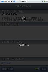 0901iphonetv1
